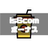 is6com-ボーナス-アイキャッチ