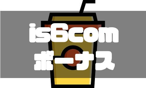 is6comのお得なボーナスとアフィリエイトをわかりやすく解説!