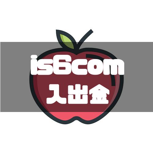is6com-入出金-アイキャッチ