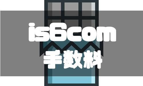 is6comの手数料|スプレッドやスワップポイントまで徹底解説!