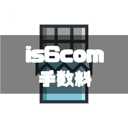 is6com-手数料-アイキャッチ