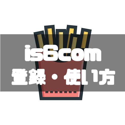 is6com-登録-アイキャッチ
