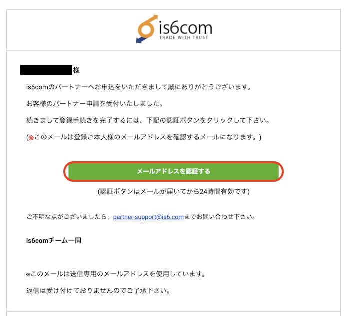 is6com-ボーナス-パートナー4