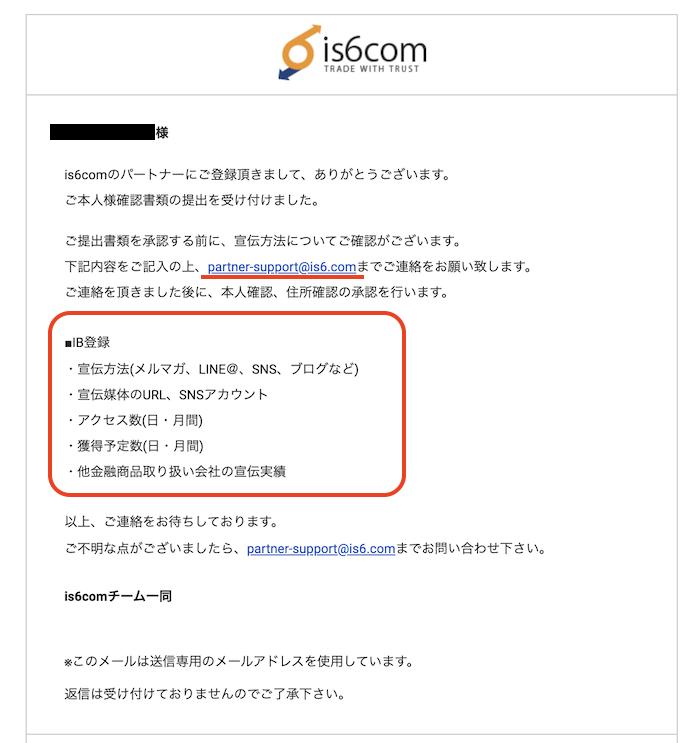 is6com-ボーナス-本人確認4