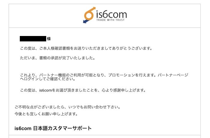 is6com-ボーナス-本人確認5