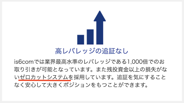 is6com-ボーナス-注意2