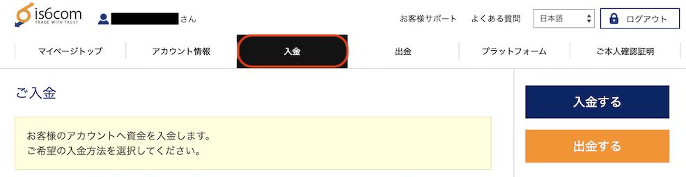 is6com-入出金-入金クレカ1