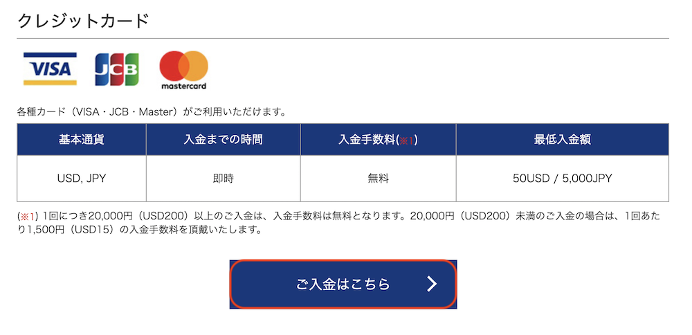 is6com-入出金-入金クレカ2