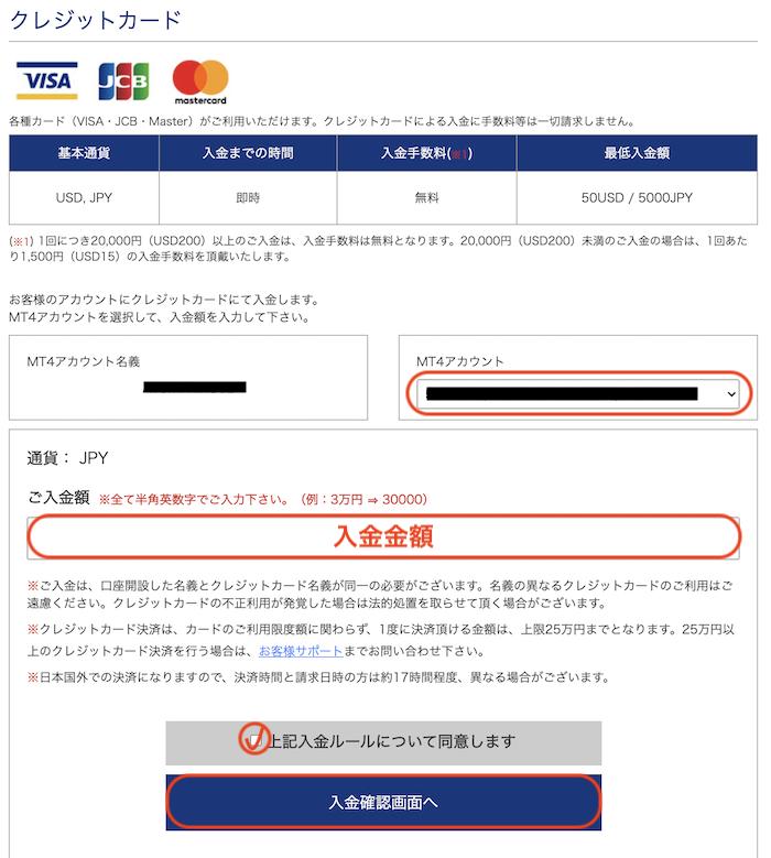 is6com-入出金-入金クレカ3
