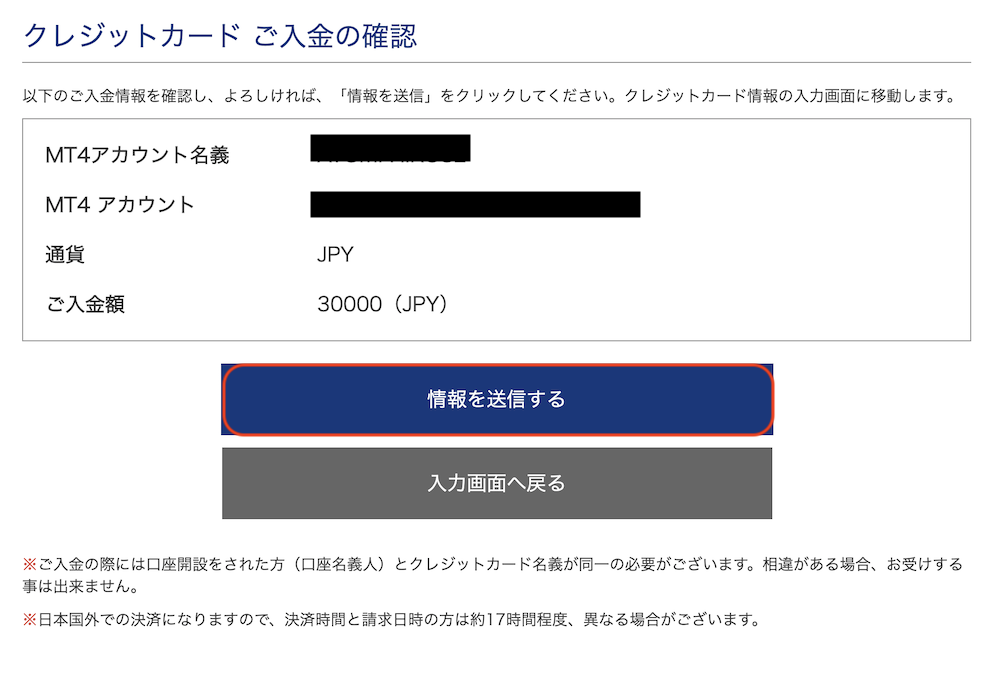 is6com-入出金-入金クレカ4