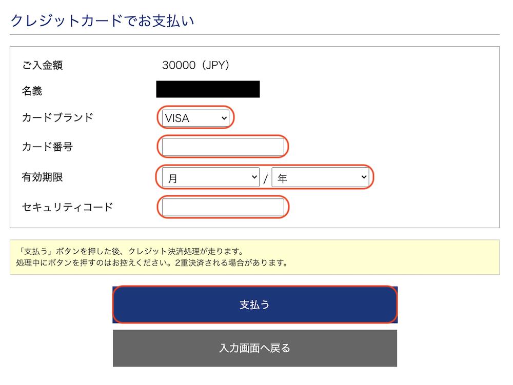 is6com-入出金-入金クレカ5