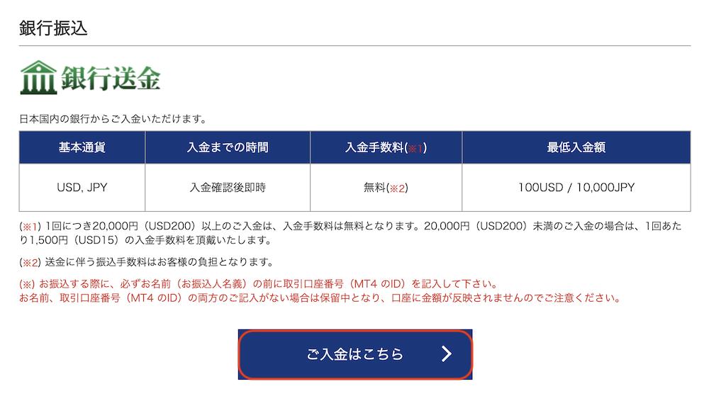 is6com-入出金-入金銀行1