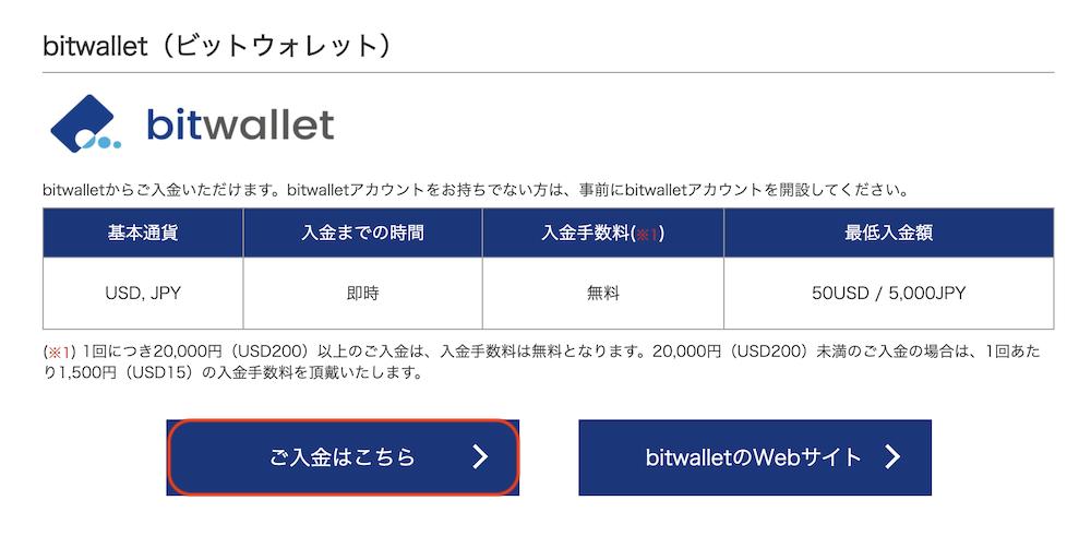 is6com-入出金-入金BW1