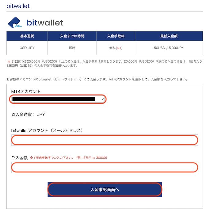 is6com-入出金-入金BW2