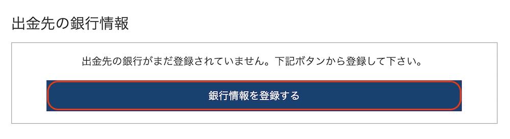 is6com-入出金-出金銀行登録2