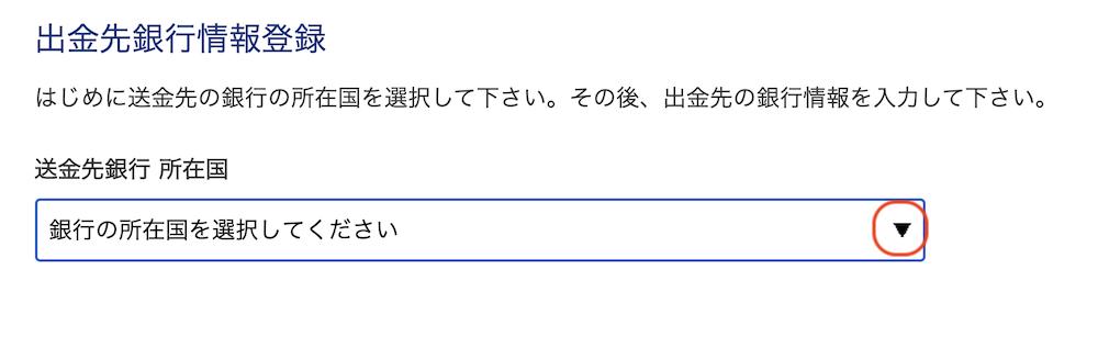 is6com-入出金-出金銀行登録3