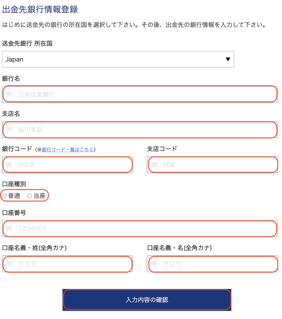 is6com-入出金-出金銀行登録4