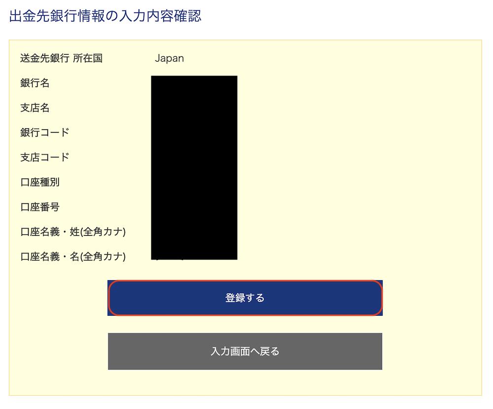 is6com-入出金-出金銀行登録5