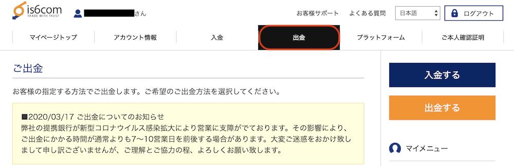 is6com-入出金-出金銀行1