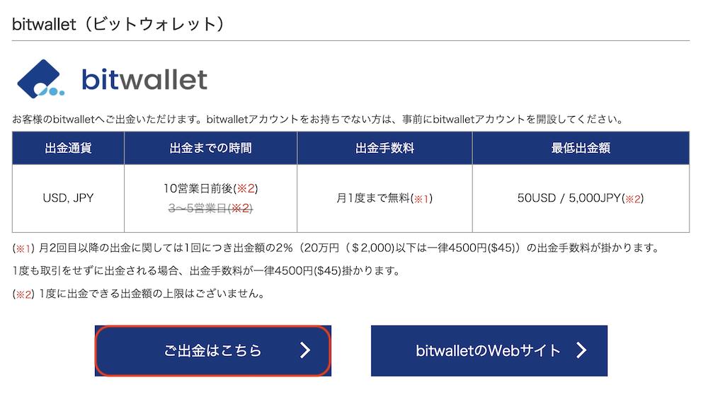 is6com-入出金-出金BW1