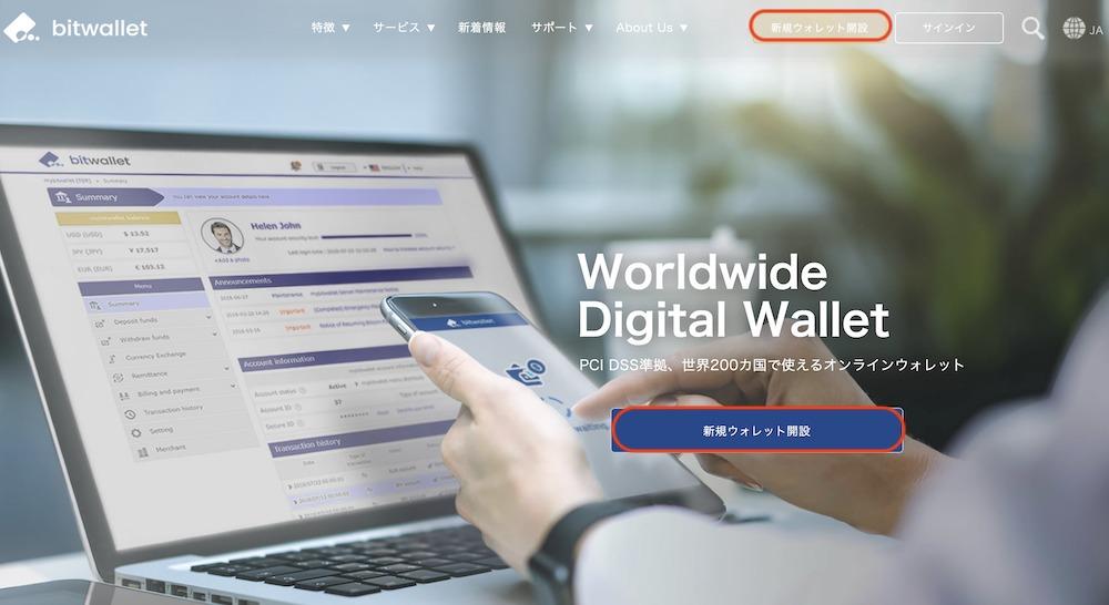 is6com-入出金-BitWallet1