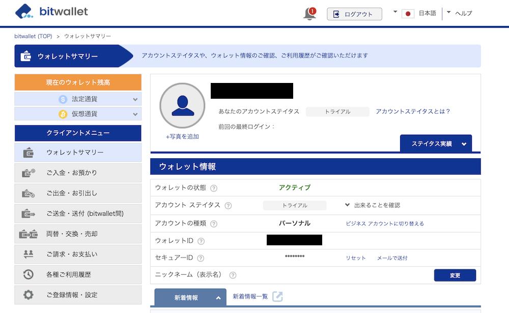 is6com-入出金-BitWallet7