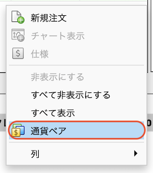is6com-手数料-スワップ2