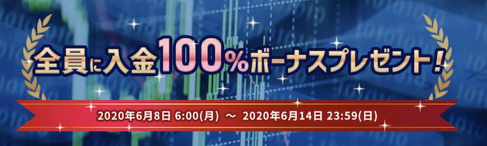 is6com-特徴-キャンペーン