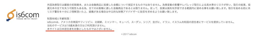 is6com-特徴-文言