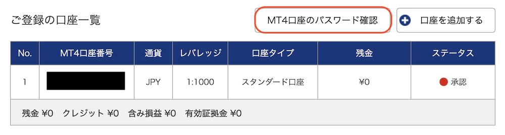is6com-登録-パスワード