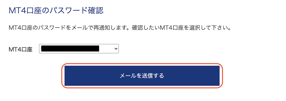 is6com-登録-パスワード2