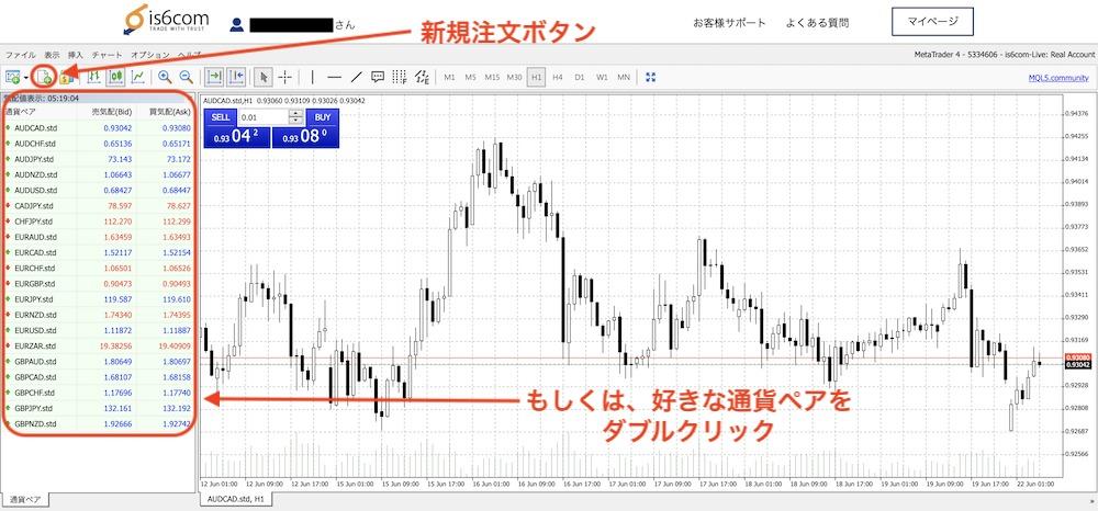 is6com-登録-取引1