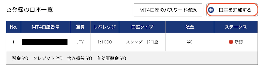 is6com-登録-口座追加