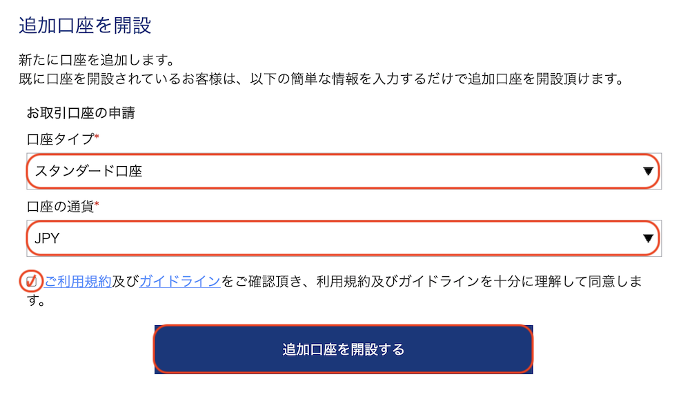 is6com-登録-口座追加2