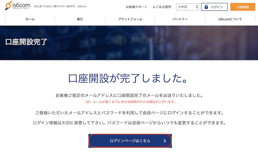 is6com-登録-本人確認1