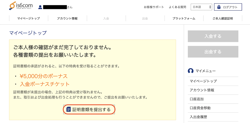 is6com-登録-本人確認3