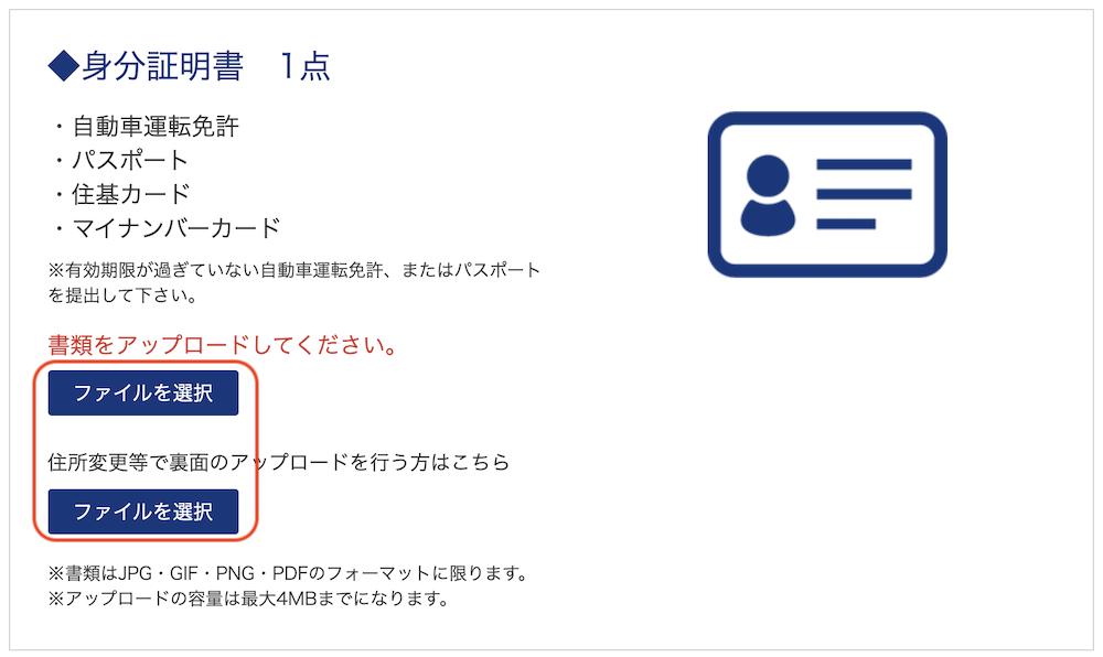 is6com-登録-本人確認4
