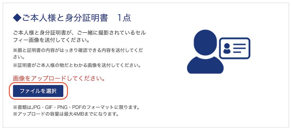 is6com-登録-本人確認5