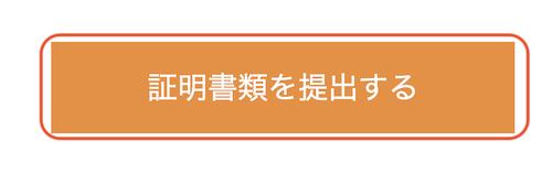 is6com-登録-本人確認7