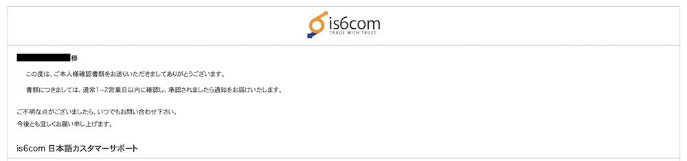 is6com-登録-本人確認8