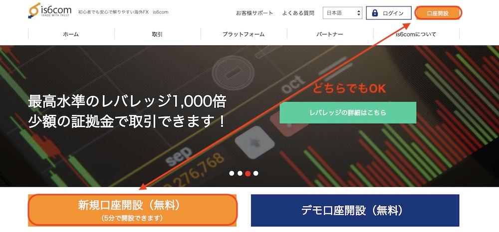 is6com-登録-登録1