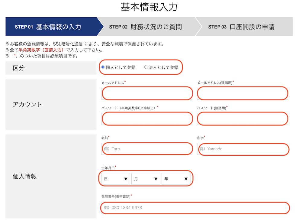 is6com-登録-登録3