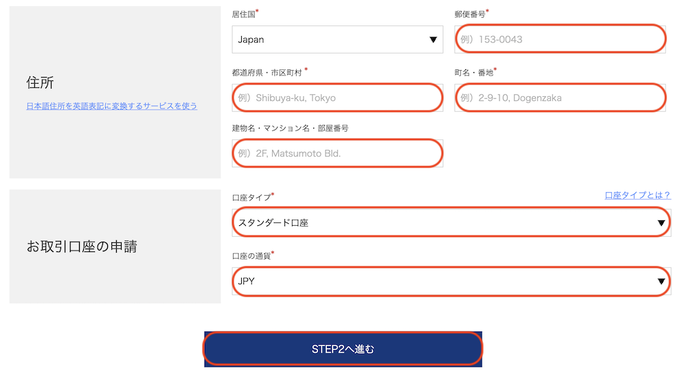is6com-登録-登録4