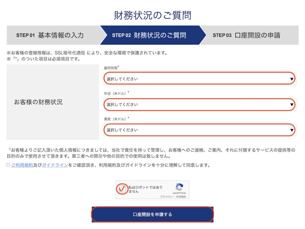 is6com-登録-登録5