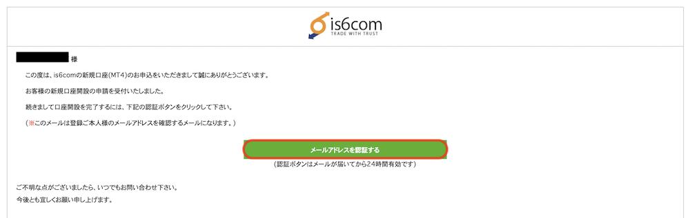 is6com-登録-登録6