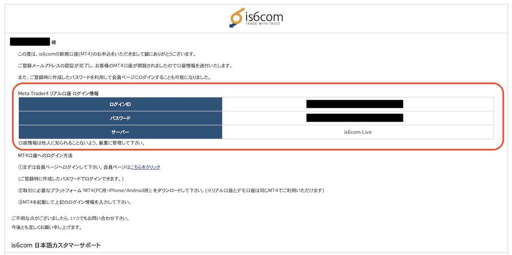 is6com-登録-登録7