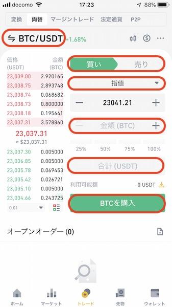 BINANCEアプリ取引1