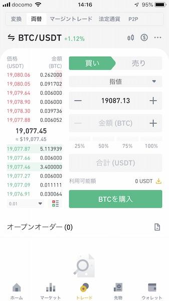 BINANCEアプリ1