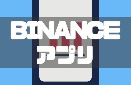 BINANCE(バイナンス)公式アプリの使い方を徹底解説!