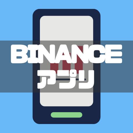 BINANCEアプリ